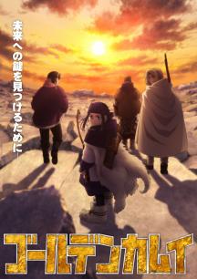 アニメ『ゴールデンカムイ』第3期シリーズよりキービジュアル第2弾が解禁!コラボイベント情報も