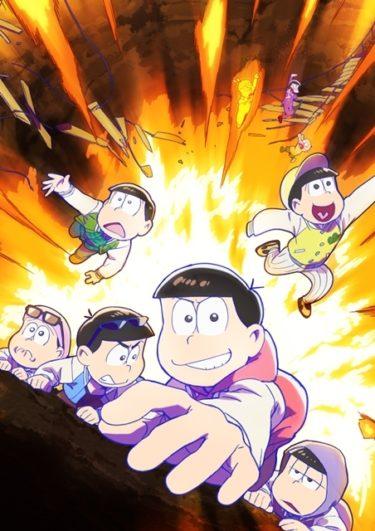 おそ松さん 第3期(第2クール) アニメ情報