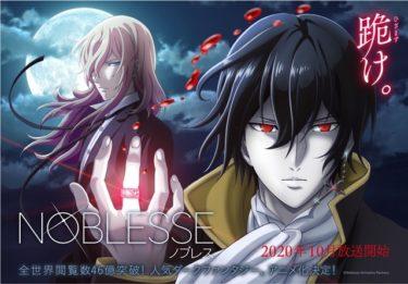 NOBLESSE -ノブレス- アニメ情報