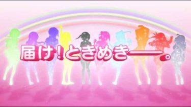 10月より放送開始、アニメ「ラブライブ!虹ヶ咲学園スクールアイドル同好会」PVのロングverが公開!