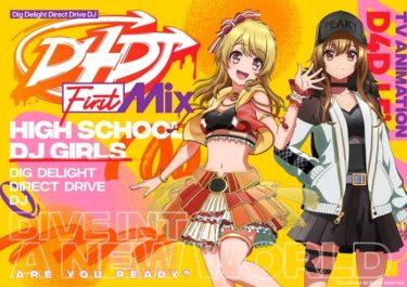 D4DJ First Mix アニメ情報