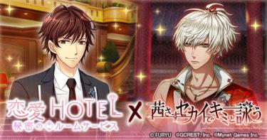 恋愛ゲーム『恋愛HOTEL』×恋愛パズルRPG「茜さすセカイでキミと詠う」 コラボレーションキャンペーン開始のお知らせ
