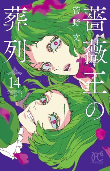 菅野文によるダークファンタジー漫画「薔薇王の葬列」のアニメ化が決定