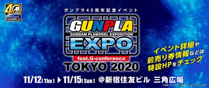 ガンプラの民注目!「GUNPLA EXPO TOKYO 2020 feat. GUNDAM conference」大開催!?さらに『Gのレコンギスタ』「アイーダ・スルガン ロングヘアーVer.」フィギュア予約開始!!