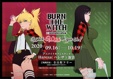 『BURN THE WITCH』コラボカフェ「BURN THE WITCH×animate cafe「Which Witch do you like?」」大開催!!