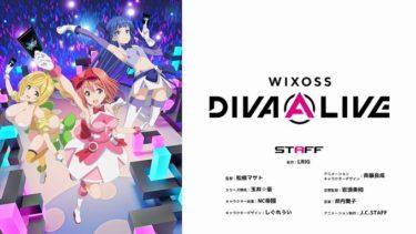 「WIXOSS」シリーズ新アニメ『WIXOSS DIVA(A)LIVE』2021年1月放送開始!ティザーPVも公開