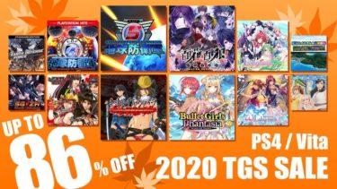 TGS2020記念セール!『地球防衛軍5』『ライザのアトリエ』などが安い!? PS5にて『Go!Go!5次元GAME ネプテューヌ re★Verse』の発売も決定!!