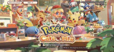 パズルゲーム「Pokémon Café Mix」をプレイしてみた