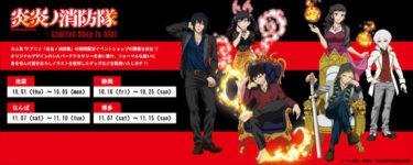 TVアニメ『炎炎ノ消防隊』、 池袋・静岡・大阪・福岡のマルイにて 期間限定イベントショップ開催!