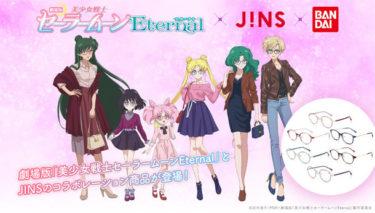 劇場版「美少女戦士セーラームーンEternal」×JINS×BANDAI  大人向けコラボアイウェアアイテムの予約受付開始