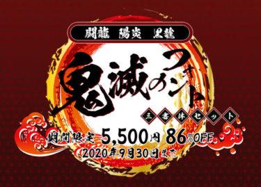 アニメ「鬼滅の刃」で使用されたフォントが86%OFF! 業界初となるふるさと納税返礼品にも選ばれた昭和書体の 人気3書体をまとめた期間限定商品を5,500円で販売中。