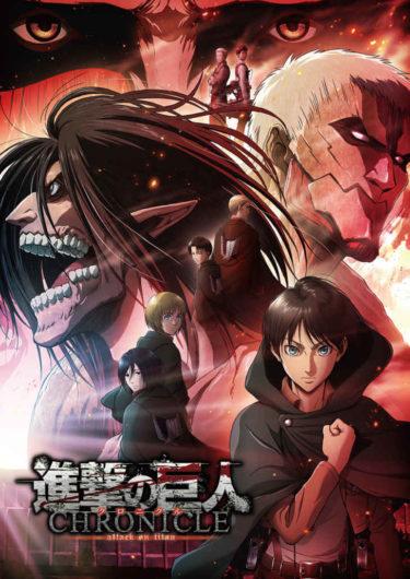 2020年11月18日(水)「『進撃の巨人』〜クロニクル〜」Blu-ray&DVD発売決定!