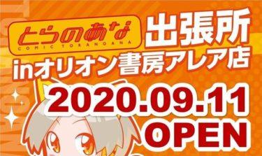 とらのあなが立川に還ってきた!インショップ「とらのあな出張所」が、東京・立川市のオリオン書房アレア店内に2020年9月11日オープン!