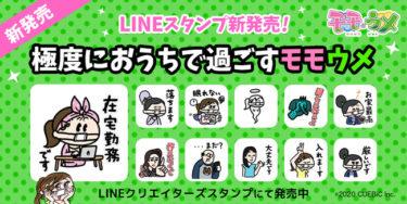 『新しい生活様式』をテーマに、SNSアニメ『モモウメ』よりLINEスタンプ「極度におうちで過ごすモモウメ」が発売!
