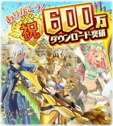 『モンスターハンター ライダーズ』 600万ダウンロード突破!記念に「オーブ」600個などをプレゼント!