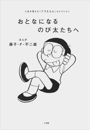 菅田将暉、辻村深月・・・あの人が夢をかなえた方法とは?『おとなになるのび太たちへ』