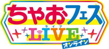 「ちゃおフェスLIVEオンライン」9月27日(日)開催!!