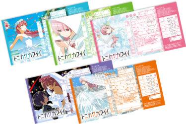 TVアニメ『トニカクカワイイ』まもなく放送開始記念!原作コミックスを買うと、司&ナサの限定ボイスつき婚姻届がもらえる書店キャンペーン実施中!