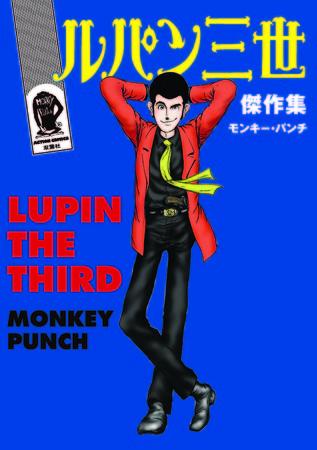 「ルパン三世」(モンキー・パンチ氏)が、第49回日本漫画家協会賞・文部科学大臣賞を受賞!