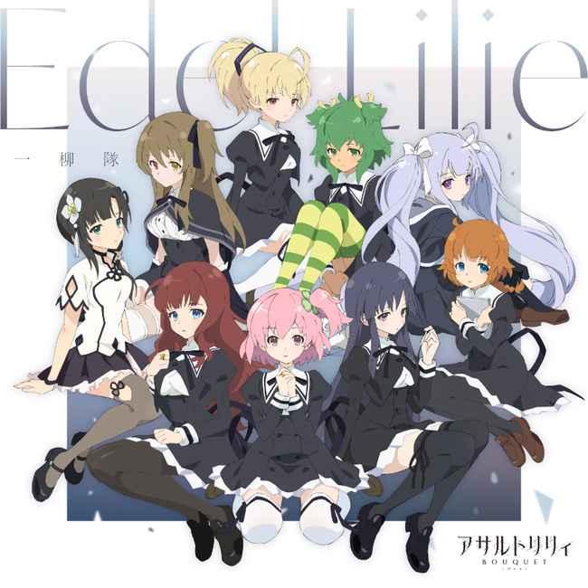 TVアニメ「アサルトリリィBOUQUET」EDテーマ「Edel Lilie」本日から楽曲配信スタート!