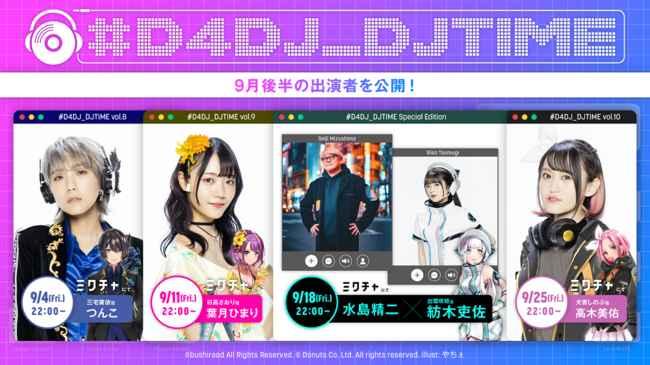 ブシロード発プロジェクト「D4DJ」キャストらによるDJプレイ配信「#D4DJ_DJTIME」9月後半の出演者を解禁!