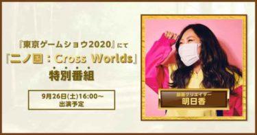 動画クリエイター・明日香、『東京ゲームショウ2020』にて『二ノ国:Cross Worlds』特別番組に出演決定!
