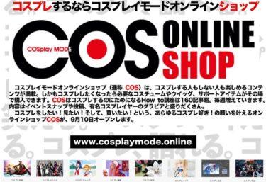 【コスプレ雑誌 COSPLAY MODEより】COSPLAY MODE Online Shopがスタート!!