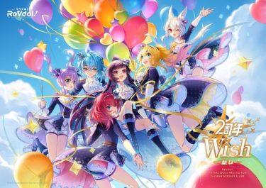 キミのためのアイドル「リブドル!」最新曲の公開やオンラインライブを含む2周年記念イベント「Wish -願い-」を開催!