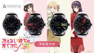 『冴えない彼女の育てかた Fine』よりオリジナル腕時計登場!