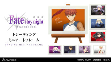 劇場版「Fate/stay night [Heaven's Feel]」のクリアファイル vol.3他商品4種の受注を開始!