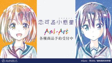 『恋する小惑星』のトレーディング Ani-Art アクリルキーホルダー、Ani-Art マグカップなどの受注を開始!