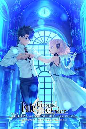 『Fate/Grand Order Waltz in the MOONLIGHT/LOSTROOM song material』2020年12月9日発売決定!