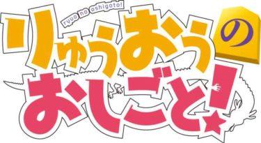 将棋が学べるアドベンチャーゲーム「りゅうおうのおしごと!」主題歌をアニメに引き続きMachicoと伊藤美来が担当。さらに、ソングコレクションCDの発売が11月25日に決定!