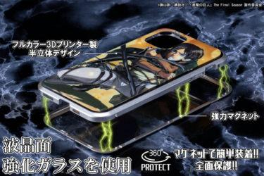 TVアニメ『進撃の巨人』より「エレン」「リヴァイ」の〈iPhone11/8/7/SE(第二世代)〉対応 半立体スマホケースが販売開始!
