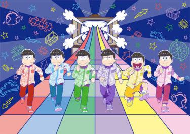 「おそ松さん」第3期放送記念イベント「おかえりニートたち!6つ子とトト子のスペシャルパーティー」オフィシャルレポート