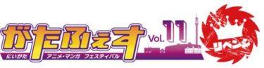 がたふぇすVol.11(第11回にいがたアニメ・マンガフェスティバル)開催内容についての重要なお知らせ