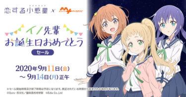 大人気TVアニメ「恋する小惑星」から「イノ先輩」のお誕生日を記念したセールを「MAPLUSキャラdeナビ」にて開催!