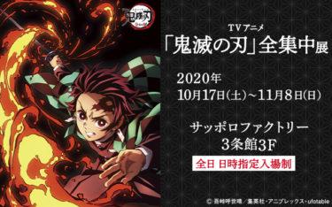 『TVアニメ「鬼滅の刃」全集中展』北海道・サッポロファクトリーにて10月17日~11月8日まで開催決定!