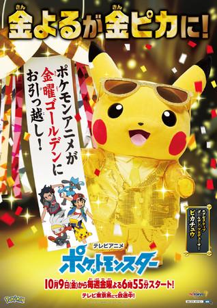 ポケモンアニメが金曜ゴールデンにお引っ越し!