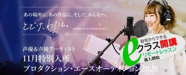 【自宅から所属チャンスも!】KADOKAWAグループの声優養成所が「オンラインレッスン」クラス新設!~プロダクション・エース特別入所オーディション~ 【アニメニュース】