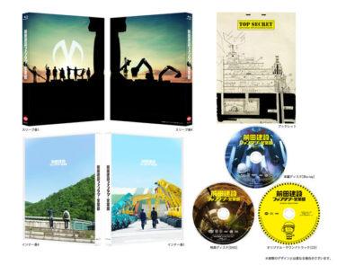 「マジンガーZの格納庫」の建設設計に本気で挑んだサラリーマンたちの熱き実話を映画化 映画「前田建設ファンタジー営業部」Blu-ray&DVDを9月9日に発売