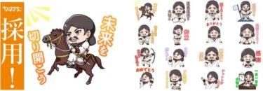 【日本アニメ・マンガ専門学校】学生が地元、古町神明宮の御祭神のキャラクターをデザイン!LINEクリエーターズスタンプも発売!