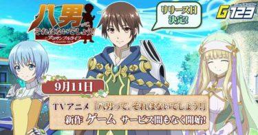 TVアニメの新作HTML5ゲーム『八男って、それはないでしょう!-アンサンブルライフ』正式リリース日決定!