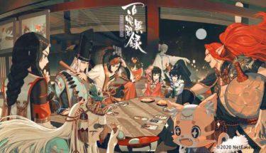 『陰陽師本格幻想RPG』IPシリーズ新作 カード対戦ゲーム『百鬼異聞録~妖怪カードバトル〜』年内日本上陸