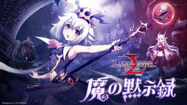 本格シミュレーションRPG『ラングリッサー モバイル』新SSR英雄「リコリス」と「レナータ」が参戦!秘境イベント「封印されし戦場」も開催!