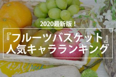 2020最新版!『フルーツバスケット』人気キャラランキング