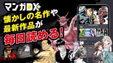 Skyfallと少年画報社が共同運営するマンガアプリ「マンガDX+」がリリース!