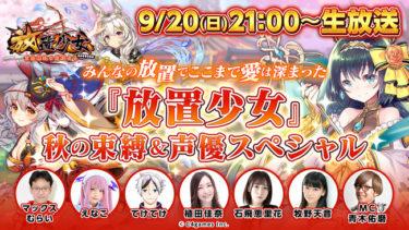 『放置少女』の公式生放送特別番組が9月20日(日)に実施決定!