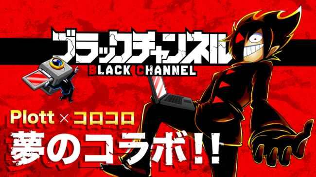 コロコロとPlottの夢のコラボ!「ブラックチャンネル」月刊コロコロコミックとYouTubeアニメにて同時リリース!!!