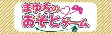 声優、相良茉優さんによる『まゆちのおそとゲーム』ニコニコチャンネルをオープン!9月19日(土)初回生放送を実施 ゲストは前田佳織里さん!スタートダッシュキャンペーンも決定!